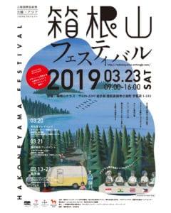 Poster for Door to Asia's fesJapan