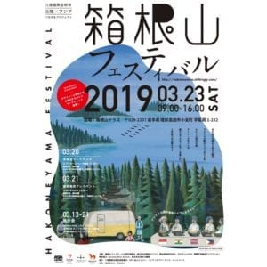 Door to Asia festival poster 2019